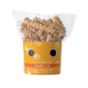 犬 おやつ チーズ 無添加 国産 ドットわん枝クッキー 北海道チーズ イリオスマイル ポイント消化|iliosmile