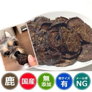 まとめ買い 犬 おやつ 鹿 低脂肪 無添加 国産・無添加 丹波産 鹿チップ 150g×5個セット|iliosmile