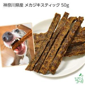 犬 おやつ 無添加 国産 魚 アレルギー トッピング 神奈川県産 メカジキスティック 50g イリオスマイル|iliosmile