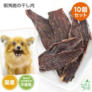 まとめ買い 犬 おやつ 鹿 ジャーキー 無添加 国産 北海道産蝦夷鹿の干し肉×10個セット|iliosmile