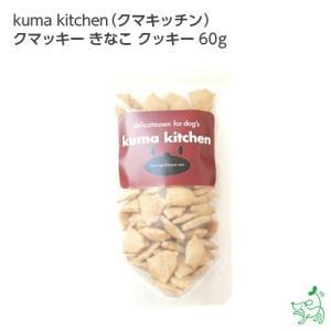 クリスマス 犬 おやつ 無添加 国産 kuma kitchen クマキッチン クマッキー きなこ クッキー 60g イリオスマイル ポイント消化|iliosmile