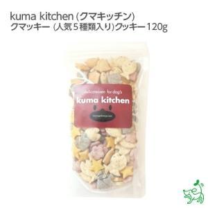 まとめ買い クリスマス 犬 おやつ 無添加 国産 kuma kitchen クマキッチン mixクマッキー120g×10個セット  イリオスマイル ポイント消化|iliosmile