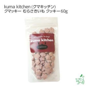 クリスマス 犬 おやつ 無添加 国産 kuma kitchen クマキッチン クマッキー むらさきいも クッキー 60g  イリオスマイル ポイント消化|iliosmile