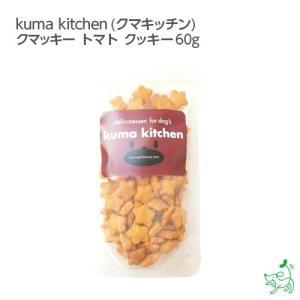 クリスマス 犬 おやつ 無添加 国産 kuma kitchen クマキッチン クマッキー トマト クッキー 60g  イリオスマイル ポイント消化|iliosmile