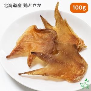 犬 おやつ ガム 無添加 国産 釧路産 鶏とさか100g イリオスマイル ポイント消化|iliosmile