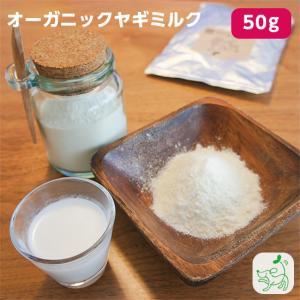 商品名:犬 ミルク 無添加 オランダ産 オーガニックヤギミルク 50g  【小分けパック・使い切りサ...