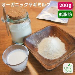 1dayセール:無添加 オランダ産オーガニック低脂肪ヤギミルク 脱脂粉乳 200g イリオスマイル ポイント消化|iliosmile