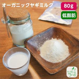 1dayセール:無添加 オランダ産オーガニック低脂肪ヤギミルク 脱脂粉乳 50g イリオスマイル ポイント消化|iliosmile