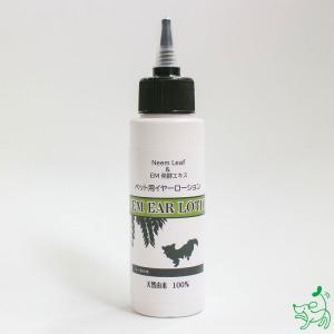 犬 イヤーローション 低刺激 アレルギー 無添加 ニームアロマシリーズ EM&NEEM 100ml イリオスマイル ポイント消化|iliosmile