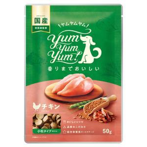 犬 ドッグフード 国産 Yum Yum Yum ヤムヤムヤム チキン ドライタイプ 50g イリオスマイル ポイント消化|iliosmile