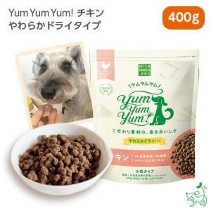犬 ドッグフード 国産 Yum Yum Yum ヤムヤムヤム チキン やわらかドライタイプ 400g イリオスマイル ポイント消化|iliosmile