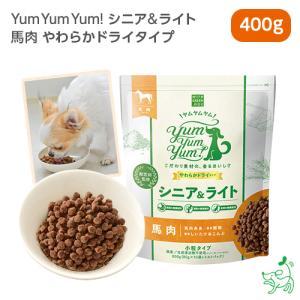 犬 ドッグフード 国産 Yum Yum Yum ヤムヤムヤム シニア&ライト 馬肉 やわらかドライタイプ 400g(80g×5)  イリオスマイル ポイント消化 iliosmile