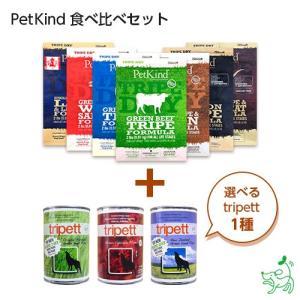 ドッグフード 無添加 送料無料 ペットカインド Pet Kind グレインフリー 食べ比べセット トライプドライ7種と選べるトライペット缶詰1種 イリオスマイル|iliosmile