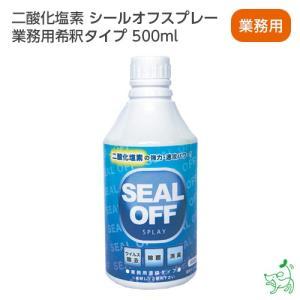 消臭 除菌 二酸化塩素 シールオフスプレー 業務用希釈タイプ 500ml  イリオスマイル ポイント消化|iliosmile