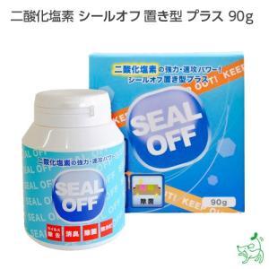 消臭 除菌 二酸化塩素 シールオフ 置き型プラス 90g|iliosmile