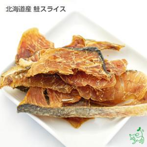 犬 おやつ 低脂肪 無添加 国産 北海道産鮭スライス イリオスマイル ポイント消化|iliosmile