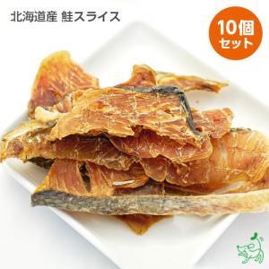 まとめ買い 犬 おやつ 低脂肪 無添加 国産 北海道産鮭スライス×10個セット イリオスマイル ポイント消化|iliosmile