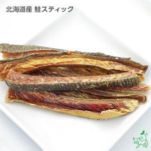 犬 おやつ 低脂肪 無添加 国産 北海道産鮭スティック イリオスマイル ポイント消化|iliosmile