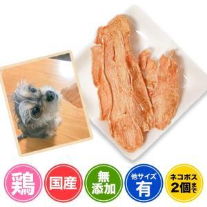 犬 おやつ ささみ 無添加 国産 無薬鶏薄切りささみ 80g プライムケイズ イリオスマイル ポイント消化|iliosmile