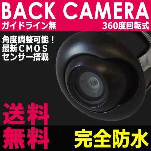 バックカメラ 360度 ブラック / 黒 回転式 防水 ガイドライン無 高画質 CMOS 送料無料|illumi