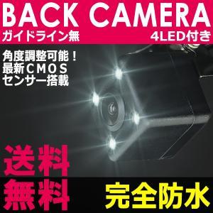 バックカメラ LED付 ブラック / 黒 防水 ガイドライン無 高画質 CMOS 可動式 送料無料|illumi
