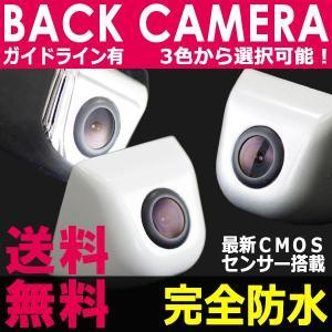 バックカメラ  ホワイト / グレー / クローム 防水 ガイドライン有 高画質 CMOS 送料無料|illumi