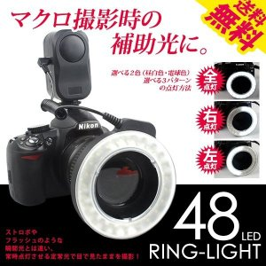 48LED リングライト 48灯 マクロ撮影 一眼レフカメラ/ミラーレスカメラ 昼白色/電球色 3モード切替 送料無料|illumi