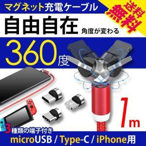 全方向回転 TYPE-C マグネットケーブル  スマホ 充電 ケーブル 360度 micro USB...