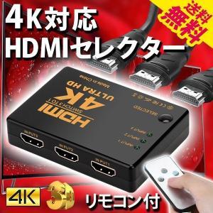 4K対応 HDMIセレクター HDMI切替器 入力3端子 出力1端子 リモコン付 国内検査