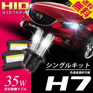 HID H7 35W ヘッドライト / フォグランプ 3000K / 6000K / 8000K 送料無料 illumi