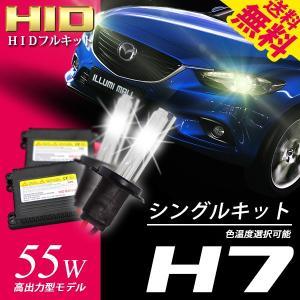 HID H7 55W ヘッドライト / フォグランプ 3000K / 6000K / 8000K 送料無料 illumi