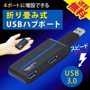 USBハブ 4ポート USB3.0 スマホ 携帯 充電器 増...