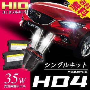 HID HB4 35W ヘッドライト / フォグランプ 3000K / 6000K / 8000K|illumi
