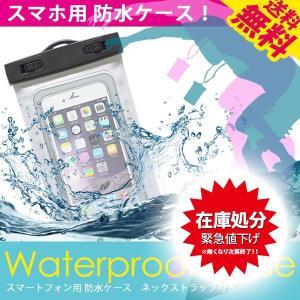 防水ケース スマホ アクアパック お風呂 プール 海水浴 キャンプ iphone6 6s iPhone SE xperia スマートフォンに 送料無料|illumi