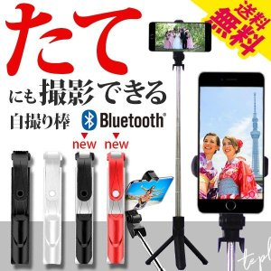 ■「たて」にも撮れる自撮り棒  ■三脚にもなる  ■Bluetooth機能のあるリモコンで、遠隔操作...