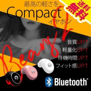 ワイヤレスイヤホン Bluetooth BEANS ハンズフリー ブルートゥース 片耳 イヤフォン スマホ対応 日本語説明書付 全4色