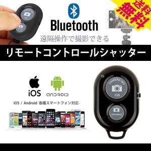 ◆リモートコントロールシャッター◆  Bluetooth3.0に対応した多くのスマートフォンで使える...