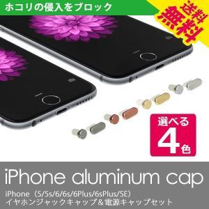 iPhone イヤホン キャップ & ライトニング キャップ 2点セット アクセサリー 絶対おすすめ防塵・防滴 送料無料|illumi