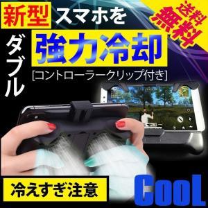 スマホ コントローラー ゲーム パッド 冷却 荒野行動 荒野行動  左右2個 スマホ スタンド 日本語説明書付 COOL 送料無料|illumi