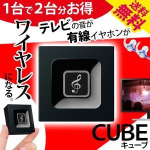 Bluetooth ブルートゥース オーディオ 送信機 受信機 レシーバー トランスミッター 3.5mm端子 iphone android 対応 一台二役 CUBE