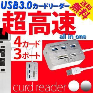 ■USBポート3口搭載、USBハブ  ■カードリーダー4スロットMSDUO/SD/M2/microS...