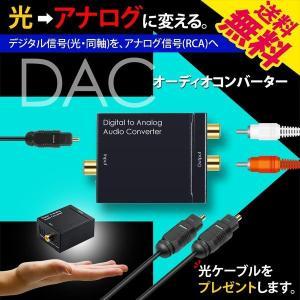 DAC オーディオコンバーター デジタル 光&同軸 から アナログ RCA に変換 光ケーブル1M ...