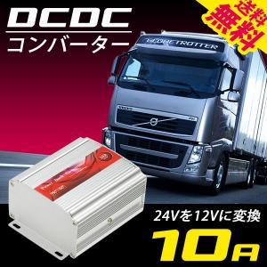 デコデコ DC-DC コンバーター 10A 24V を 12V に変換 DCDC|illumi