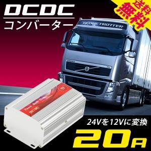 デコデコ DC-DC コンバーター 20A 24V を 12V に変換 DCDC|illumi