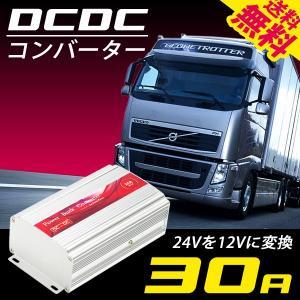 デコデコ DC-DC コンバーター 30A 24V を 12V に変換 DCDC|illumi