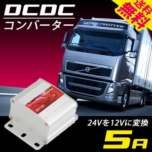 DC-DC コンバーター 5A デコデコ 24Vを12Vに変換 DCDC