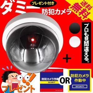 防犯カメラ ダミーカメラ 赤点滅 室内 LED ドーム 送料無料|illumi