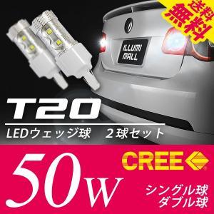 T20 LED バックランプ / テールランプ / ブレーキランプ ウェッジ球 CREE 50W 白 / ホワイト|illumi