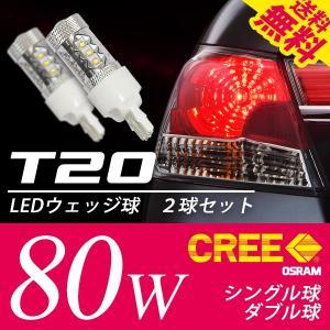 T20 LED バックランプ / テールランプ / ブレーキランプ ウェッジ球 CREE 80W 白 / ホワイト|illumi
