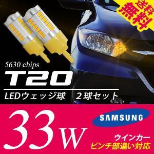 T20 LED ウインカー ピンチ部違い 対応 ウェッジ球 33W 黄 / アンバー SAMSUNG|illumi